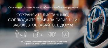 Представительства Amserv соблюдают новые государственные правила. С 11.03.2021 г. действуют новые требования организации труда с целью обеспечения безопасности здоровья.