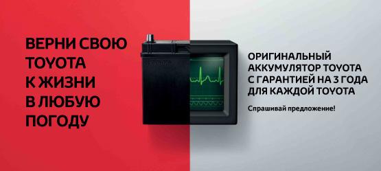 Аккумулятор Toyota Optifit -25%