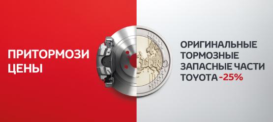 Кампания тормозных колодок и дисков -25%