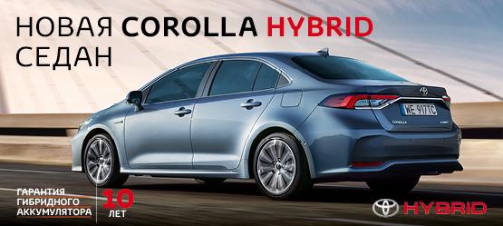 Новый седан Corolla – цена от 15 500 €