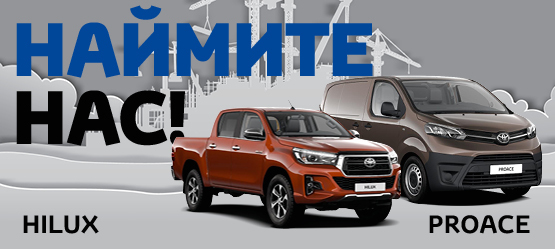 Специальное предложение на Toyota PROACE и Hilux