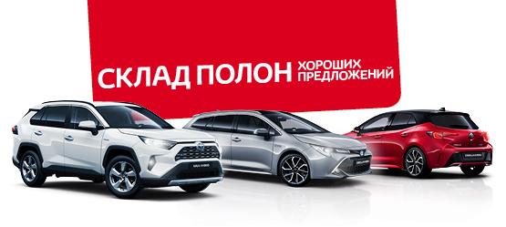 Специальные предложения для Toyota на складе