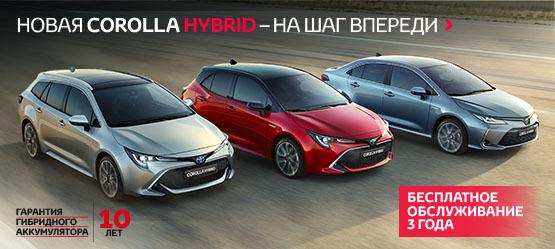 Ознакомительное предложение на новый Corolla Hybrid