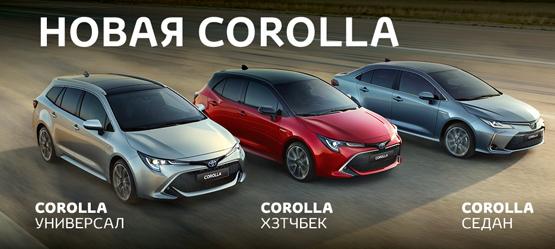 Предложение на новую Corolla