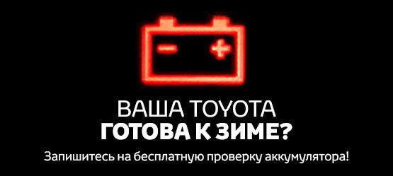 Специальное предложение на оригинальный аккумулятор Toyota