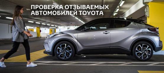 Проверка отзываемых автомобилей Toyota