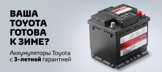 Специальное предложение на аккумулятор Toyota Optifit
